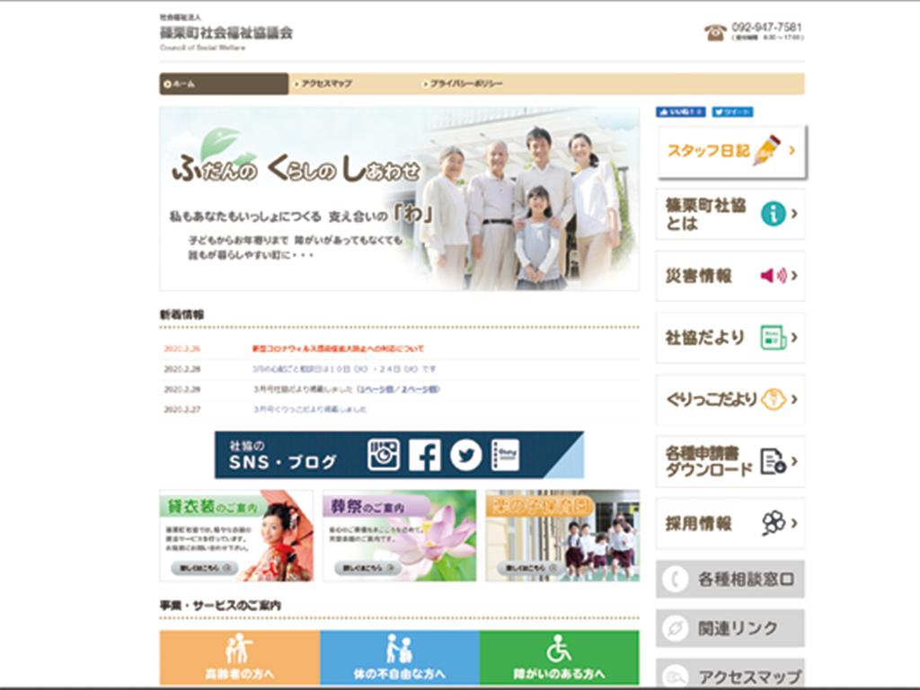 篠栗町社会福祉協議会Webサイト